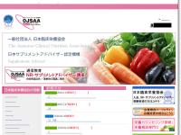 日本臨床栄養協会(OJSAA)