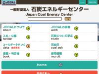 財団法人・石炭エネルギーセンター(JCOAL)