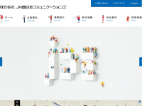 JR西日本コミュニケーションズ