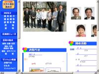 日本共産党文京区議会議員団