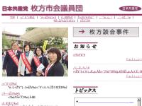 日本共産党枚方市会議員団