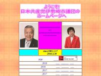 日本共産党伊勢崎市議団