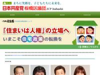 日本共産党板橋区議会議員団