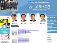 日本共産党葛飾区議会議員団