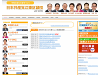 日本共産党江東区議団