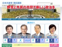 日本共産党港区議団