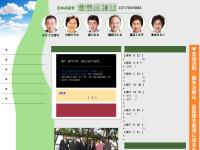 日本共産党豊島区議団