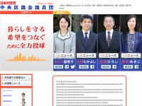 日本共産党中央区議会議員団