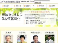 日本共産党目黒区議員団