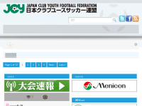 日本クラブユースサッカー連盟