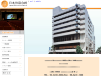 日本教育会館 - 教育図書館