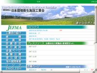 日本環境衛生施設工業会(JEFMA)