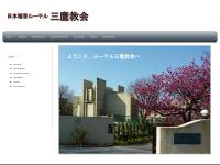 日本福音ルーテル三鷹教会