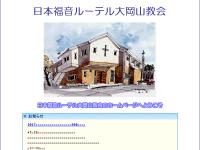 日本福音ルーテル大岡山教会
