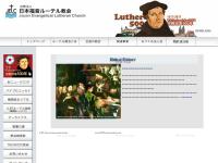 Japan Evangelical Lutheran Church