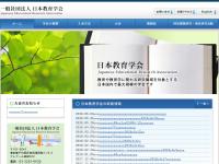日本教育学会