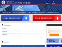 社団法人・日本人材紹介事業協会