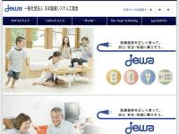 社団法人・日本配線器具工業会