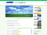 社団法人・日本農業機械工業会