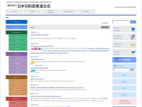 社団法人・日本印刷産業連合会(JFPI)