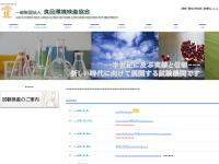 財団法人・食品環境検査協会