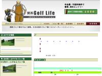 関西ゴルフライフ