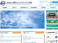 社団法人・日本インターナショナルフレートフォワーダーズ協会(JIFFA)