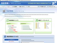 事故情報データバンクシステム