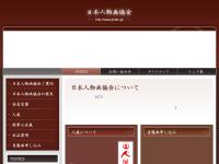 日本人物画協会