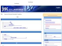 日本工業標準調査会