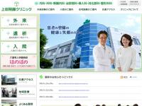 上田腎臓クリニック