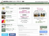 日本ジュウリーデザイナー協会