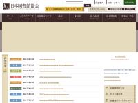 日本図書館協会 - 図書館リンク集
