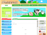 社団法人・日本畜産副産物協会
