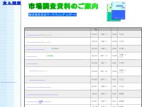 日本マーケティングレポート