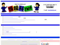 情報科.net