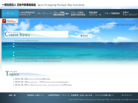 社団法人・日本外航客船協会