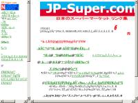 日本のスーパーマーケットリンク集