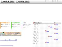 日本紙類輸出組合・輸入組合
