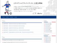 J.P.モアンのフランス・サッカー幻想交響曲