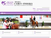 日本障害者乗馬協会