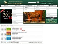 日本競走馬協会