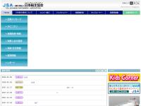 社団法人・日本船主協会