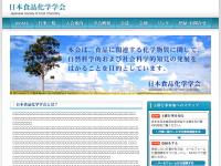 日本食品化学学会