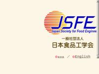 日本食品工学会