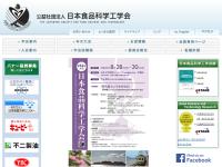 日本食品科学工学会