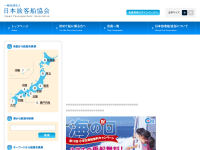 社団法人・日本旅客船協会
