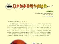 日本弦楽器製作者協会