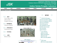 東京大学大学院情報システム工学研究室