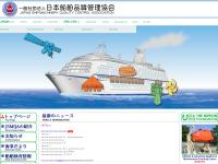 社団法人・日本船舶品質管理協会
